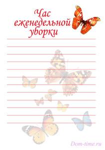 Шаблон КЖ Бабочки - ЕЧУ
