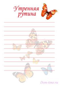 Шаблон КЖ Бабочки - утренняя рутина