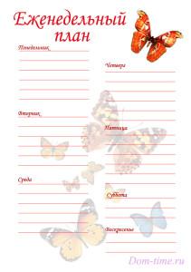 Шаблон КЖ Бабочки - еженедельный план
