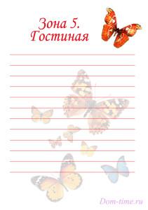 Шаблон КЖ Бабочки-гостиная