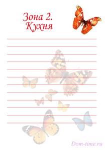 Шаблон КЖ Бабочки-кухня
