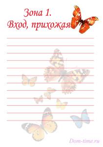 Шаблон КЖ Бабочки-прихожая