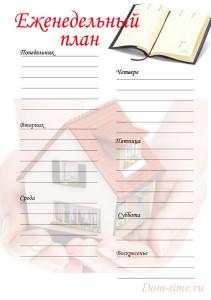 Шаблон КЖ мой дом - еженедельный план