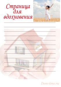 Шаблон КЖ мой дом - вдохновение
