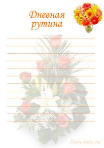 Шаблон контрольного журнала цветы - Дневная рутина