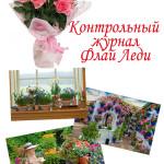 Шаблон контрольного журнала Флай леди «Цветы»
