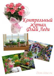 Шаблон КЖ цветы    - КЖ