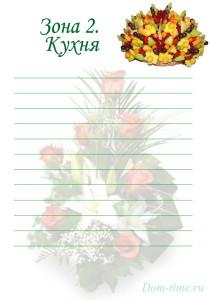 Шаблон контрольного журнала цветы - Зона 2 кухня