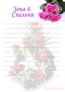Шаблон КЖ цветы - Зона 4 спальня