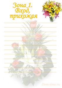 Шаблон контрольного журнала флайледи цветы - Зона 1 вход, прихожая