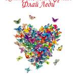 Шаблон контрольного журнала Флай леди «Бабочки»