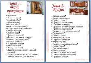 заполненный контрольный журнал Флайледи в Word - Мой дом