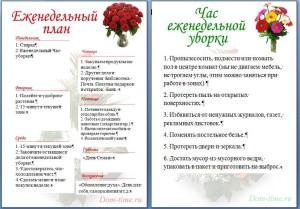 заполненный контрольный журнал Флайледи в Word - Цветы