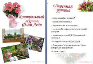 заполненный контрольный журнал Флайледи в Word - Цветы1